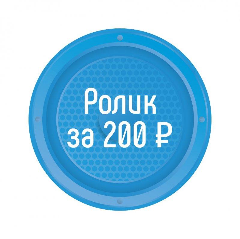 Ролик за 200