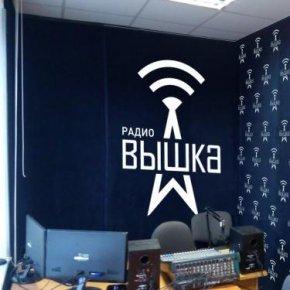 Новый офис радио Вышка