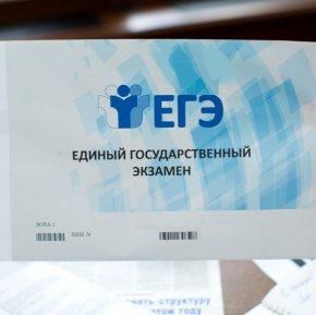 ЕГЭ в России