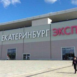 ЭКСПО в Екатеринбурге