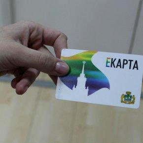 Повременной тариф «Е-карты» в Екатеринбурге