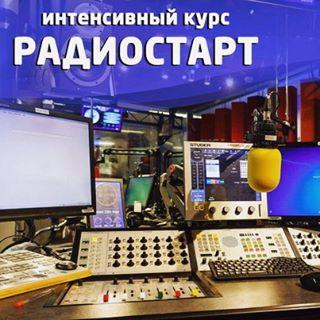 Тебя услышит вся Россия! Стань ведущим на радио!  Звезды федеральных и екатеринбургских станций (Русское радио, Авторадио, Пилот, ВестиFM, NRJ, Юмор ...