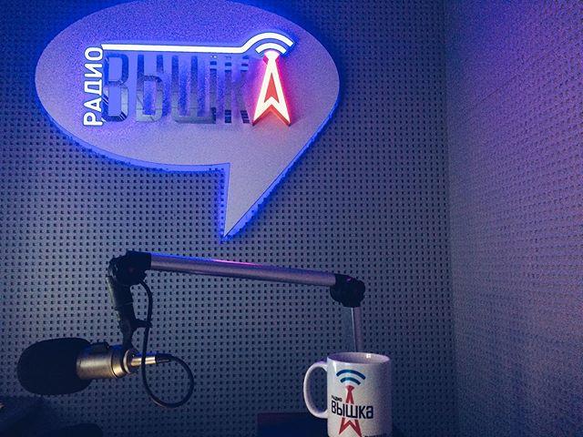 Радио Вышка желает хороших выходных????  Подписывайся на группы  vk.com/vyshka24 и @vyshka24  Выигрывай призы!???????? Оставайся всегда на высоте! ⠀