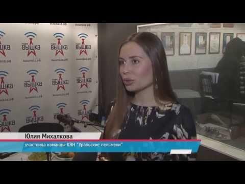 Юлия Михалкова на радио Вышка
