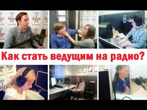 Как стать ведущим на радио?