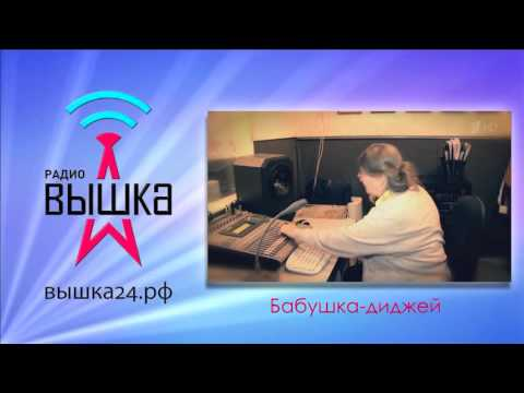 Имиджевый ролик Радио Вышка